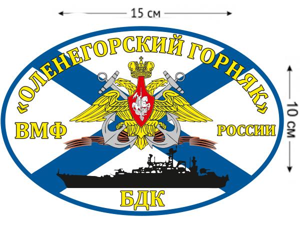 Наклейка на авто Флаг БДК «Оленегорский Горняк»
