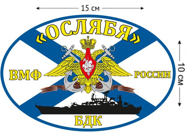 Наклейка на авто Флаг БДК «Ослябя»