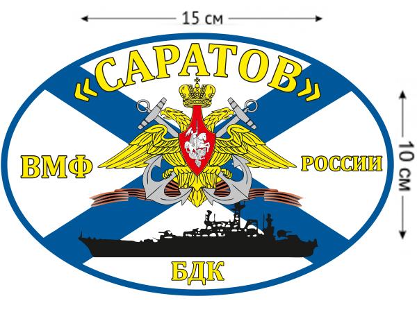 Наклейка на авто Флаг БДК «Саратов»