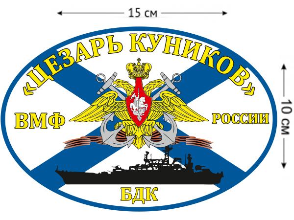 Наклейка на авто Флаг БДК «Цезарь Куников»