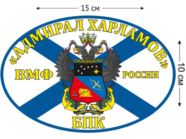 Наклейка на авто Флаг БПК «Адмирал Харламов»