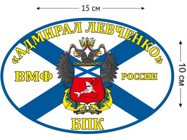 Наклейка на авто Флаг БПК «Адмирал Левченко»