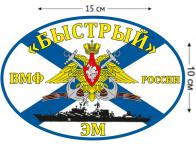 Наклейка на авто Флаг ЭМ «Быстрый»