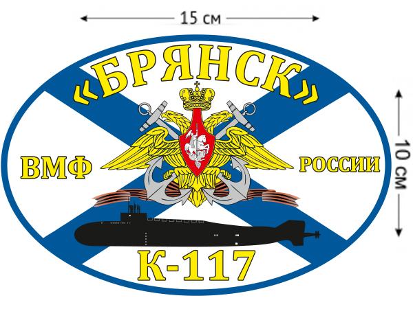 Наклейка на авто Флаг К-117 «Брянск»