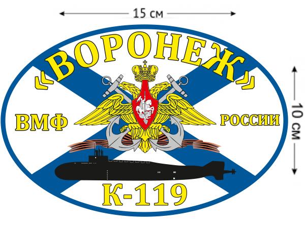 Наклейка на авто Флаг К-119 «Воронеж»
