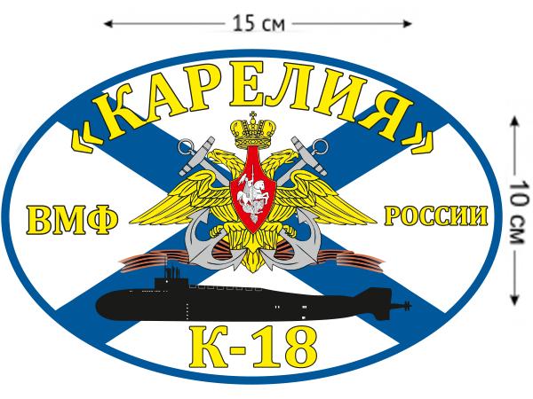 Наклейка на авто Флаг К-18 «Карелия»