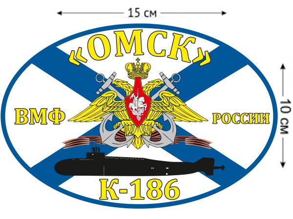 Наклейка на авто Флаг К-186 «Омск»