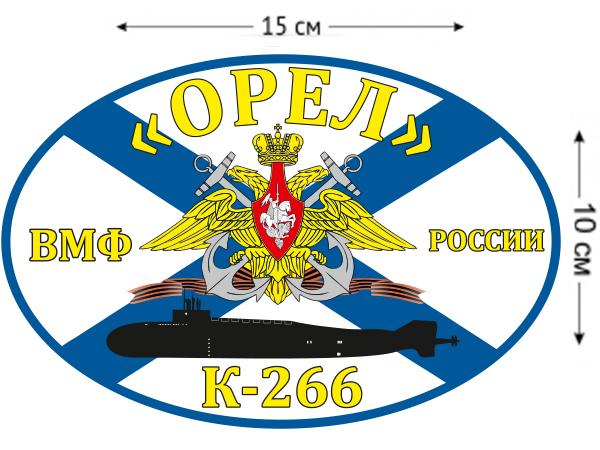 Наклейка на авто Флаг К-266 «Орел»