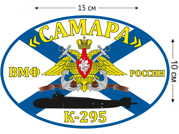 Наклейка на авто Флаг К-295 «Самара»