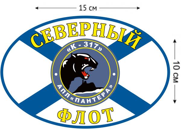 Наклейка на авто Флаг К-317 «Пантера»