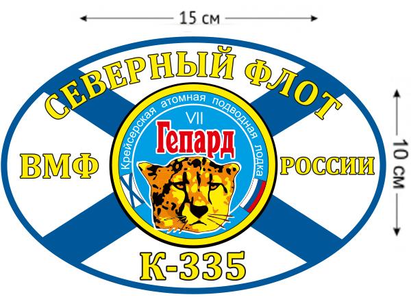 Наклейка на авто Флаг К-335 «Гепард»