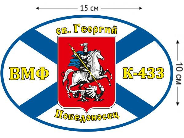 Наклейка на авто Флаг К-433 «Св. Георгий Победоносец»
