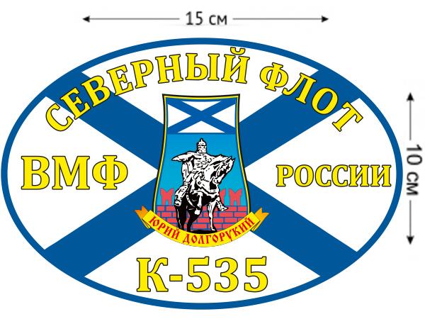 Наклейка на авто Флаг К-535 «Юрий Долгорукий»