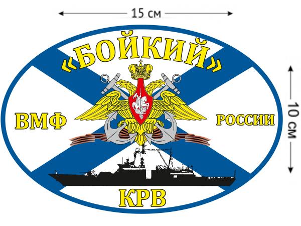 Наклейка на авто Флаг КРВ «Бойкий»