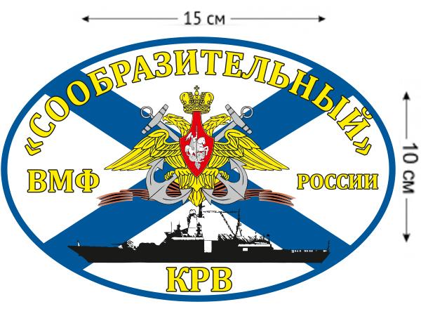 Наклейка на авто Флаг КРВ «Сообразительный»