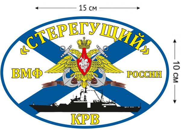 Наклейка на авто Флаг КРВ «Стерегущий»