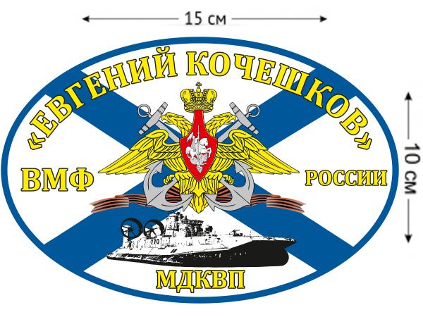 Наклейка на авто Флаг МДКВП «Евгений Кочешков»