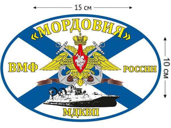 Наклейка на авто Флаг МДКВП «Мордовия»
