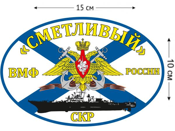 Наклейка на авто Флаг СКР «Сметливый»