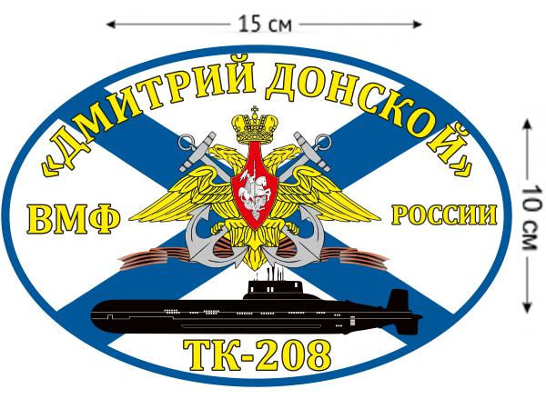 Наклейка на авто Флаг ТК-208 «Дмитрий Донской»