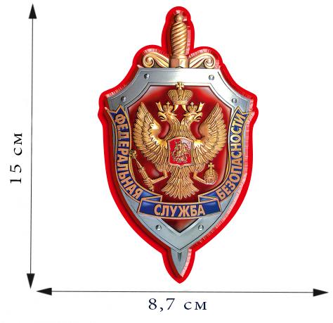"""Наклейка на авто """"Герб ФСБ России"""""""