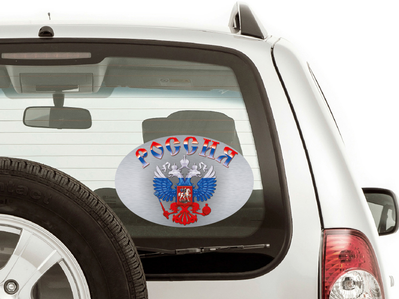 """Заказать наклейки на авто """"Герб России"""" оптом с доставкой"""