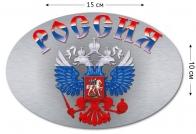 """Наклейка на авто """"Герб России"""""""