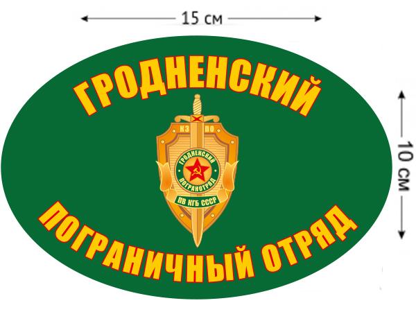 Наклейка на авто «Гродненский погранотряд»