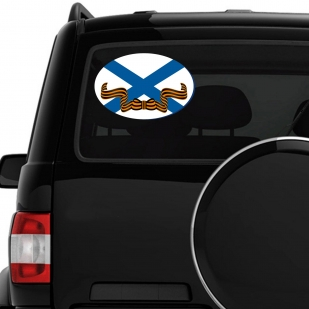 """Наклейка на авто """"Гвардейский флаг ВМФ"""" - недорого с доставкой"""