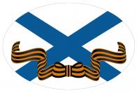 """Наклейка на авто """"Гвардейский флаг ВМФ"""""""