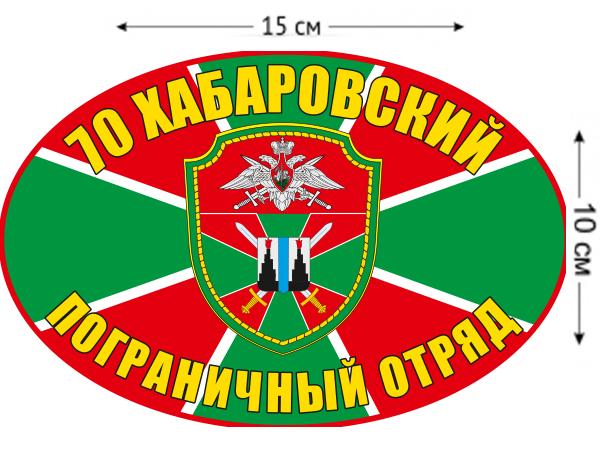 Наклейка на авто «Хабаровский ПОГО»