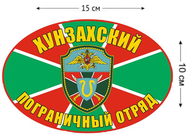 Наклейка на авто «Хунзахский погранотряд»