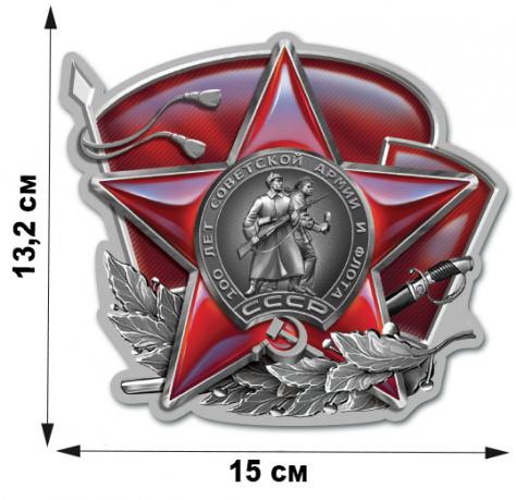 Наклейка на авто к 100-летию Советской Красной Армии (13,2x15 см)