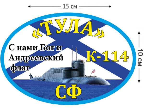 Наклейка на авто К-114 «Тула»