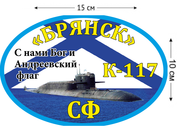 Наклейка на авто К-117 «Брянск»