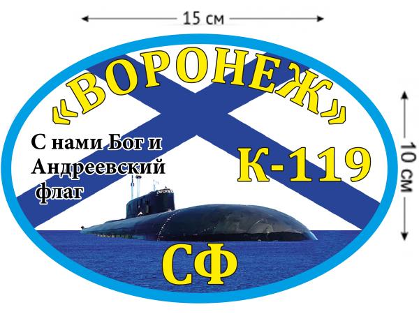 Наклейка на авто К-119 «Воронеж»