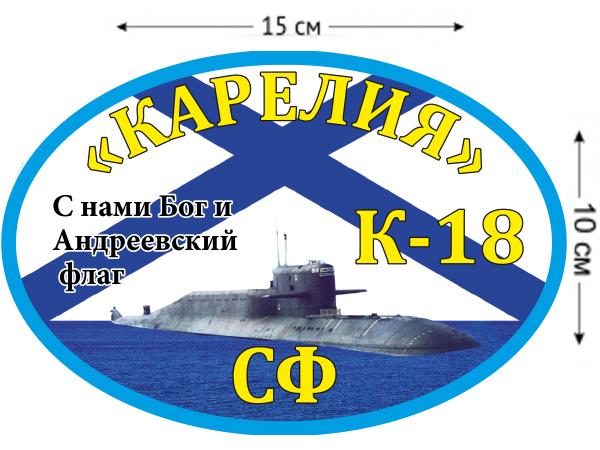 Наклейка на авто К-18 «Карелия»