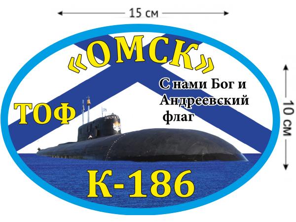 Наклейка на авто К-186 «Омск»