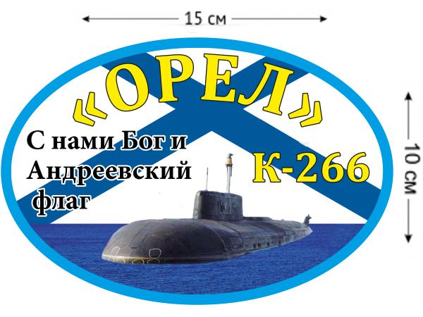 Наклейка на авто К-266 «Орел»