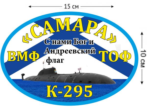 Наклейка на авто К-295 «Самара»