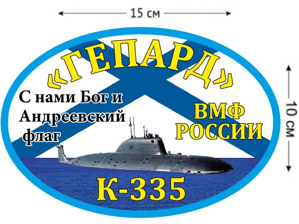 Наклейка на авто К-335 «Гепард»