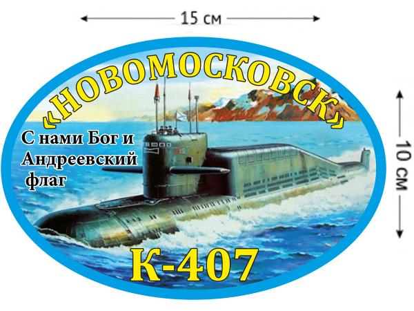 Наклейка на авто К-407 «Новомосковск»