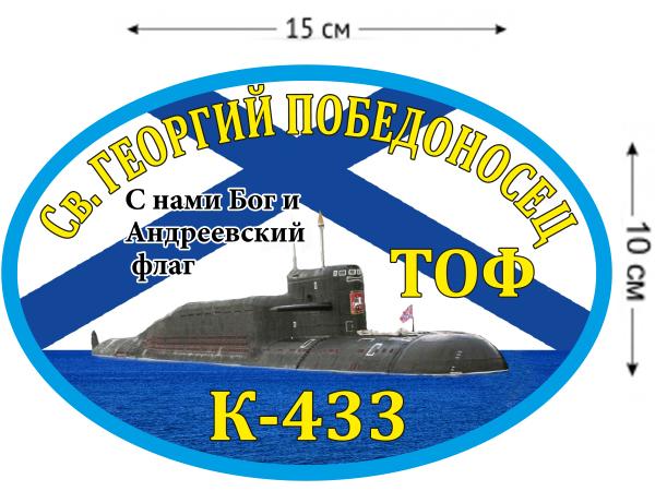 Наклейка на авто К-433 «Св. Георгий Победоносец»