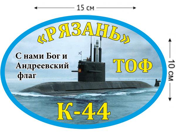 Наклейка на авто К-44 «Рязань»