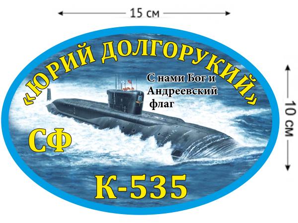 Наклейка на авто К-535 «Юрий Долгорукий»
