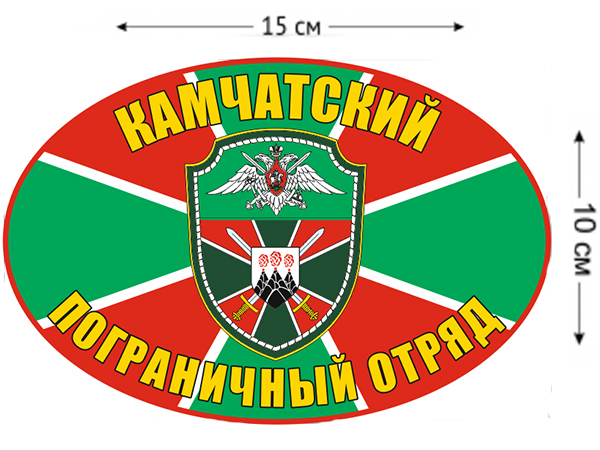 Наклейка на авто «Камчатский погранотряд»