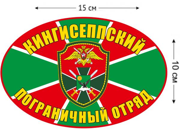 Наклейка на авто «Кингисеппский погранотряд»