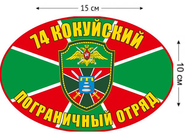 Наклейка на авто «Кокуйский погранотряд»