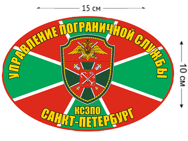 Наклейка на авто КСЗПО Санкт-Петербург