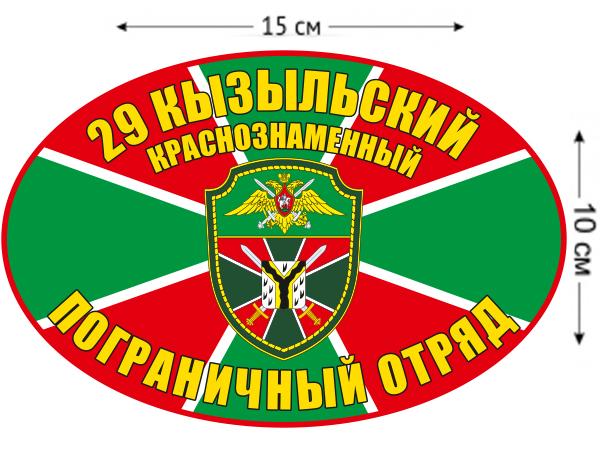 армия кызыльский пограничный отряд фото почему разорвали этот
